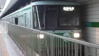 [警笛あり]神戸市営地下鉄 2000形2119編成 西神・山手線 三宮駅発車