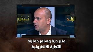 منير دية وسامر حمارنة - التجارة الالكترونية