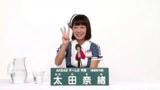 AKB48 45thシングル 選抜総選挙 アピールコメント AKB48 チーム8所属 京...