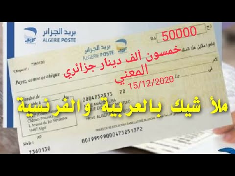 ملأ شيك تعميرصك بريدي جزائري بطريقة سهلة عربي فرنسي Remplir Une Cheque Salah Tub Youtube