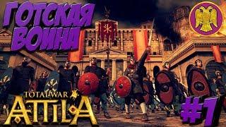 Total War: Attila (Легенда) - ВРИ - ПРОХОЖДЕНИЕ #1 Начало! Готская Война!