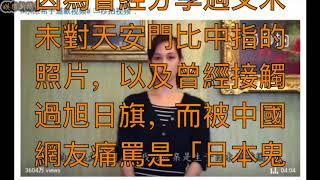 網友狂轟「沒日本血統卻用名字招搖撞騙」 水原希子正面回應:大家都是地...