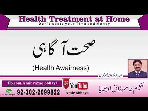 Health awainess how make good health