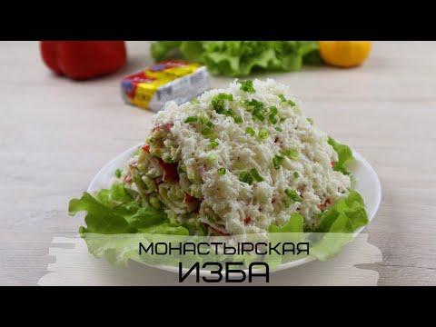 🎄Оригинальный салат с крабовыми палочками МОНАСТЫРСКАЯ ИЗБА удивит не только видом, но и вкусом!🎄