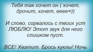 Слова песни Оригами - Слишком Глупо(а), Слишком Мало(а)