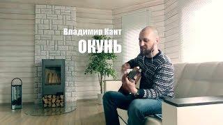 Владимир Кант - ОКУНЬ (Создание песни)