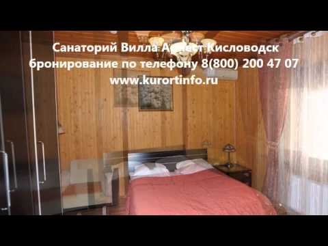 Санаторий Вилла Арнест в Кисловодске