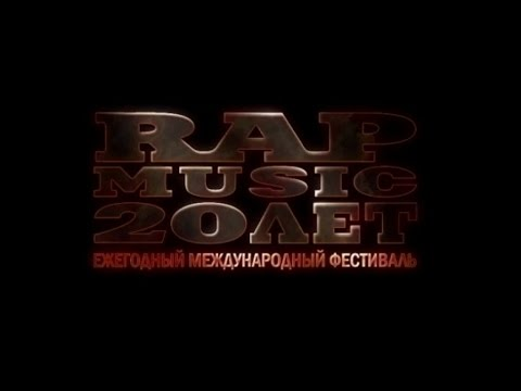 Фильм - Rap Music - 20 лет! - Cмотреть видео онлайн с youtube, скачать бесплатно с ютуба