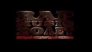 Фильм - Rap Music - 20 лет!