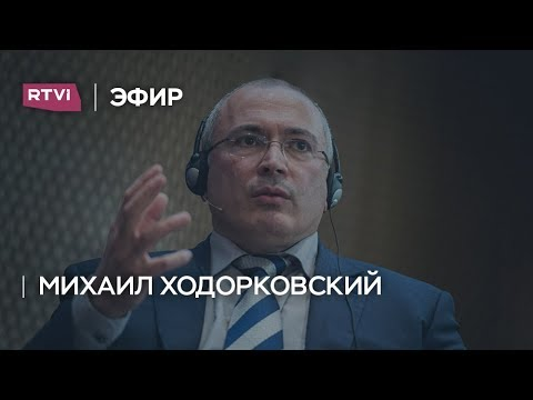 Михаил Ходорковский: «Путин впервые начал сталкиваться с проблемами, на которые у него нет денег»