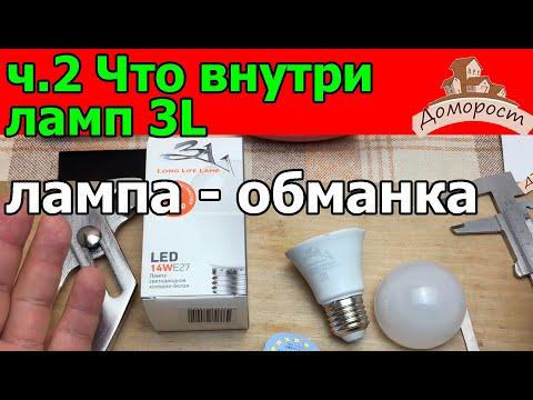 Проверяем качество светодиодных ламп 3L 14Вт A60 E27 (часть 2)