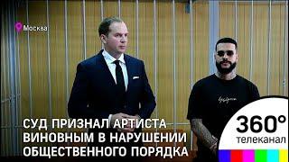 Суд оштрафовал Тимати и Егора Крида за несанкционированный концерт в центре Москвы