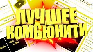 Лучшее Новое комьюнити ютуберов/FireTube/Флейми