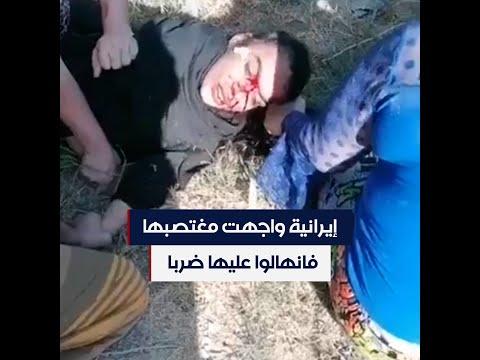 رفعت صوتها احتجاجا على اغتصابها فأبرحوها ضربا.. فيديو لفتاة إيرانية يجتاح مواقع التواصل