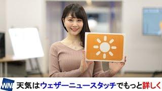 お天気キャスター解説 4月20日(土)の天気 thumbnail