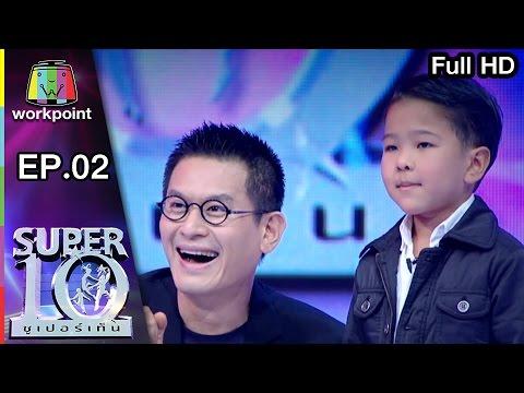 SUPER 10 | ซูเปอร์เท็น | EP.02 | 14 ม.ค. 60 Full HD