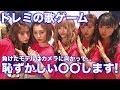 【罰ゲーム】POPモデルのドレミの歌ゲームがやばい面白いwww【Popteen】【UNIONE】