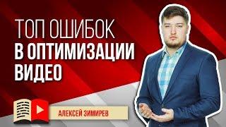 ТОП ошибок в оптимизации видео на YouTube. Какие ошибки делают блогеры в оптимизации видео?