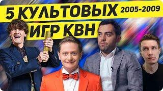 5 культовых игр КВН | сезоны 2005-2009 гг.