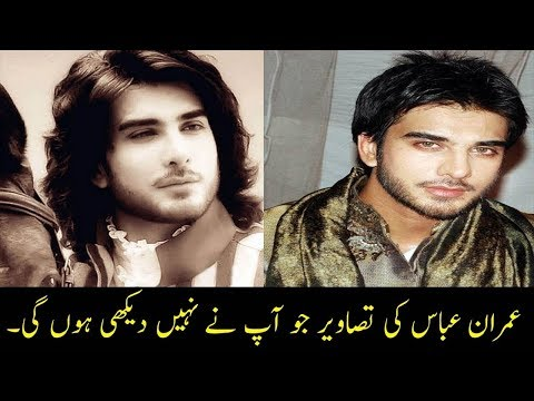 Imran Abbas Naqvi Childhood Unseen Pictures