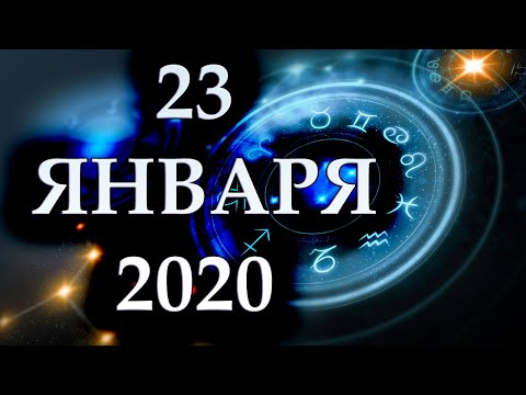 ГОРОСКОП НА 23 ЯНВАРЯ 2020 ГОДА