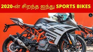 2020 Top 5 Best Sports Bike In India   Tamil