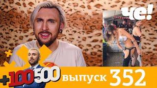 +100500 | Выпуск 352