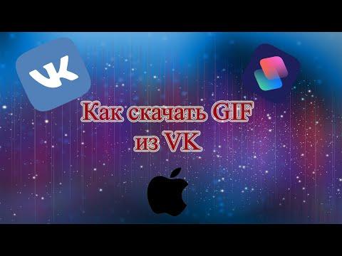 Как скачивать GIF из ВК на айфон