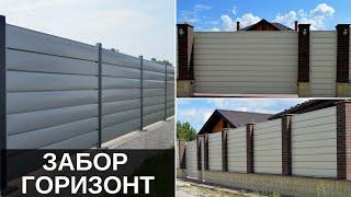 Забор Горизонт - надежное и прочное металлическое ограждение!