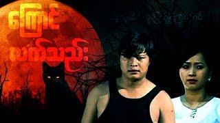 Myanmar Movie-Kyound Latt Thel-Nay Htoo Naing, Moe Pyae Pyae Maung
