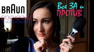 ОБЗОР Braun Satin Hair 7 расческа с ионизацией/ все за и против | Korneva Maria