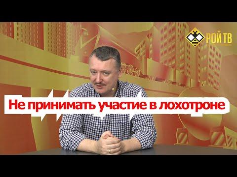 И.Стрелков: нас ждут