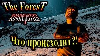 The Forest (Кооператив) - часть 1 - Что происходит?!