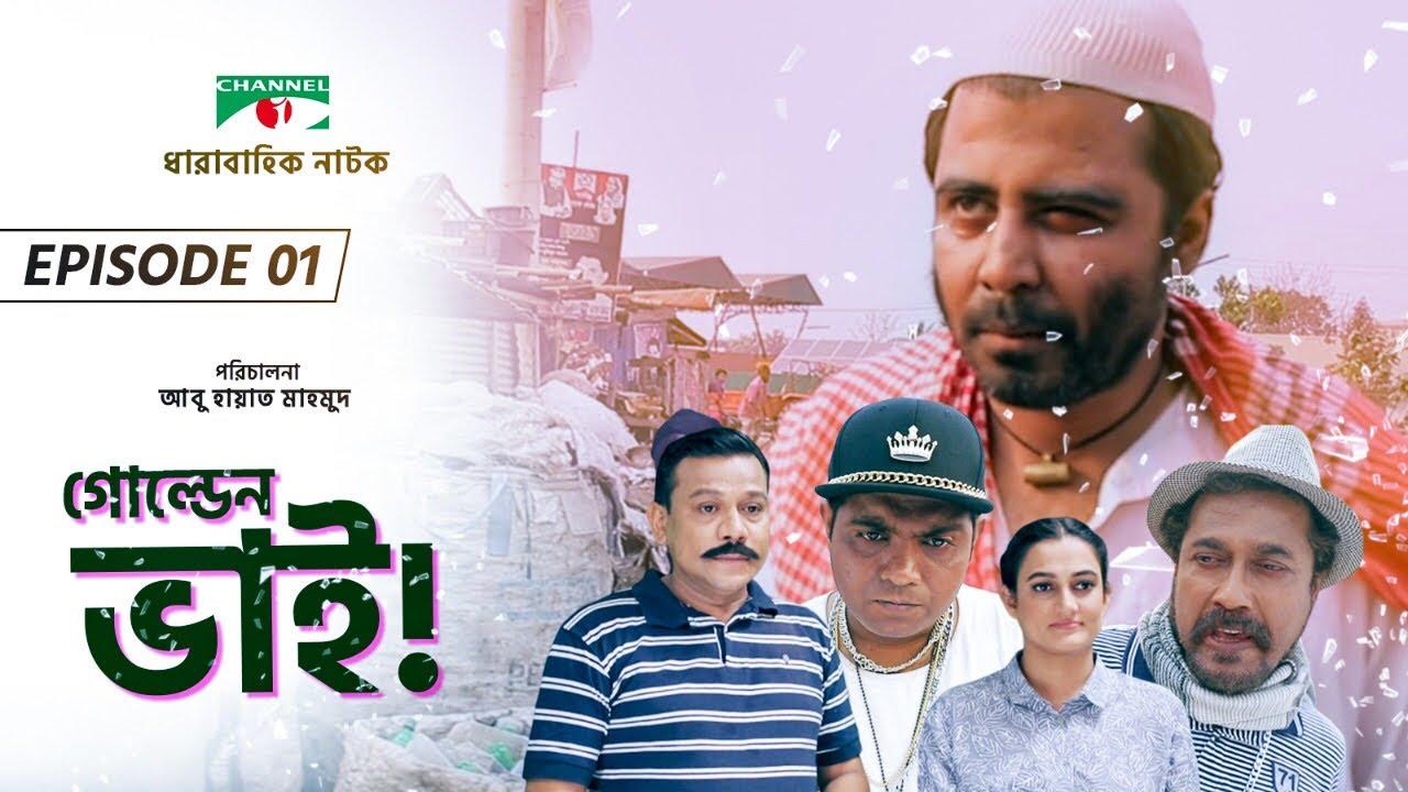 Golden Bhai   Drama Serial   Episode 01   Afran Nisho   Prova   Aparna Ghosh   Channel i TV