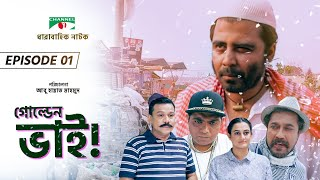 Golden Bhai | Drama Serial | Episode 01 | Afran Nisho | Prova | Aparna Ghosh | Channel i TV