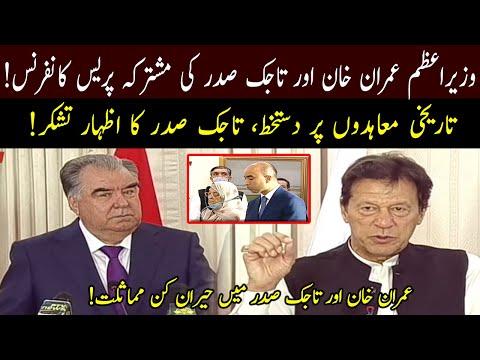 PM Imran Khan & Tajik President Emomali Rahmon combine press conference   02 June 2021   92NewsHD thumbnail