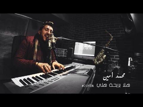 هلا بريحة هلي - محمد أمين / hala bri7et hali - mohamed amine / اويلي يا ويلي