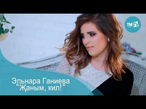 Эльнара Ганиева - Җаным, кил!