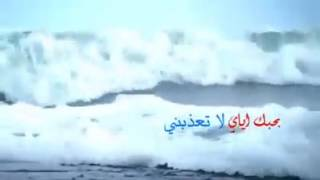 خالد الراشد بحبك اياي لا تعذبني