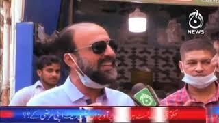 Sawal Hai Pakistan Ka | Inflation Rate in 2021 | 16th March 2021 | Aaj News