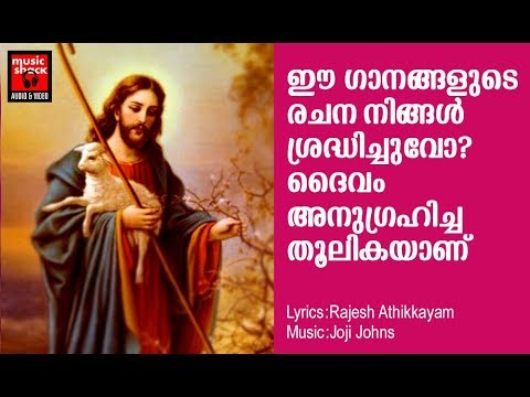 Christian Melody Songs # Christian Devotional Songs Malayalam 2018 # Hits Of Rajesh Athikkayam