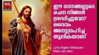 Christian Melody Songs # Christian Devotional Songs Malayalam 2018 # Hits Of Rajesh Athikkayam