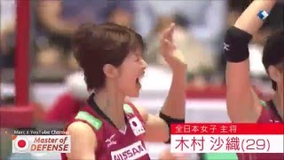 JAPAN 日本  - Legendary Defense - FIVB WGP to Volleyball WORLD CUP 2015 [720p]