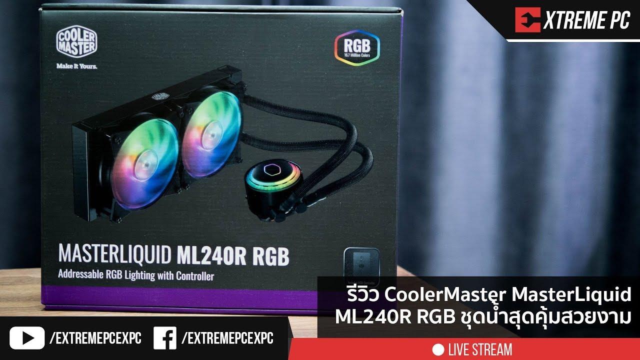 Review: Cooler Master MasterLiquid ML240R RGB ชุดน้ำสุดคุ้ม เพียง 3,890 บาท  เท่านั้น!!