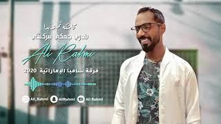 علي رحمي - فرقة سامبا الإماراتية  - كاشكه تم نديدا -  2020- للحجز والاستفسار00971508459555