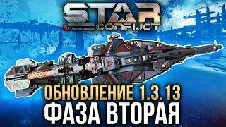 Star Conflict - Обновление 1.3.13 Фаза Вторая