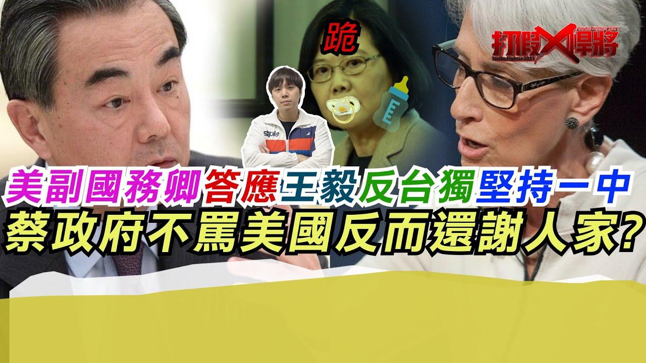 美副國務卿答應王毅反台獨堅持一中 蔡政府不罵反而還感謝美國?|寒國人