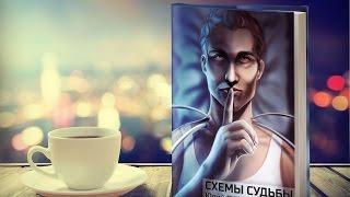 Презентация книги ''Схемы судьбы'' Юрий Гус. Научная фантастика 2017