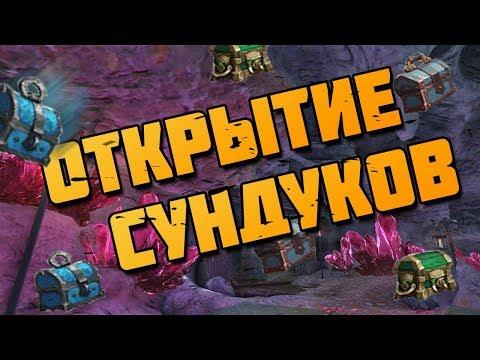 видео: Открытие сундуков в panzar!