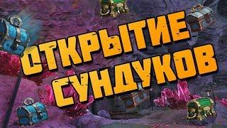 Открытие сундуков в Panzar!